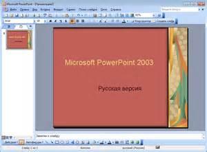 microsoft powerpoint для создания презентаций