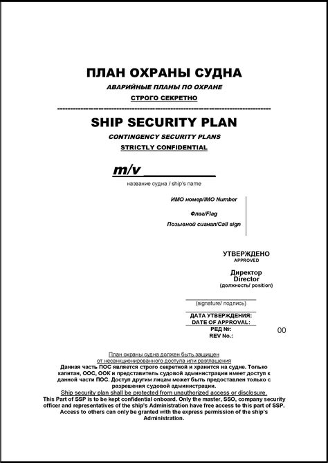 ship security plan ship security assessment and plan msm