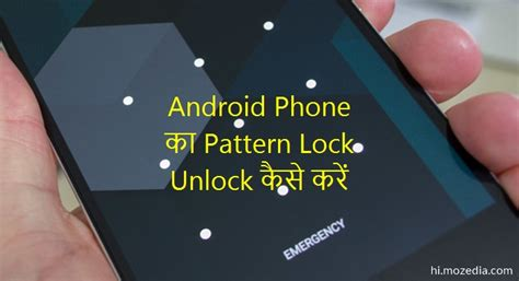 pattern lock open karne ka tarika android phone क pattern lock unlock क स कर 5 तर क