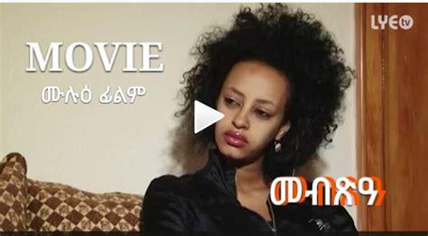 film eritrean drama eritrean drama related keywords eritrean drama long tail