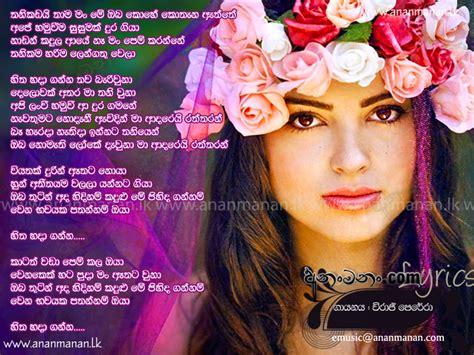 man doni shinhala song dowunlod thanikadai thama man viraj perera sinhala song lyrics