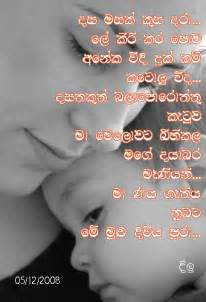 Love nisadas sinhala sri lankanisadas sinhala for friends in find