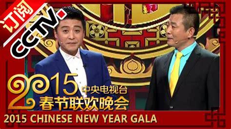 cntv new year gala 2015 2015 央视春节联欢晚会 相声 圈子 周炜 武宾 cctv春晚