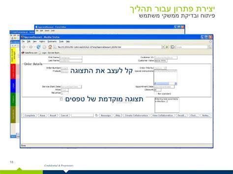 savvion workflow savvion bpm system demo in hebrew