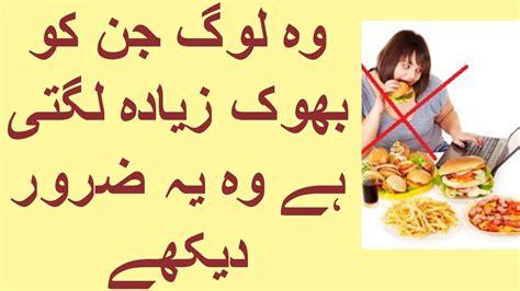 weight loss karne ka tarika in urdu motapa kam karne ka tarika in urdu dress images