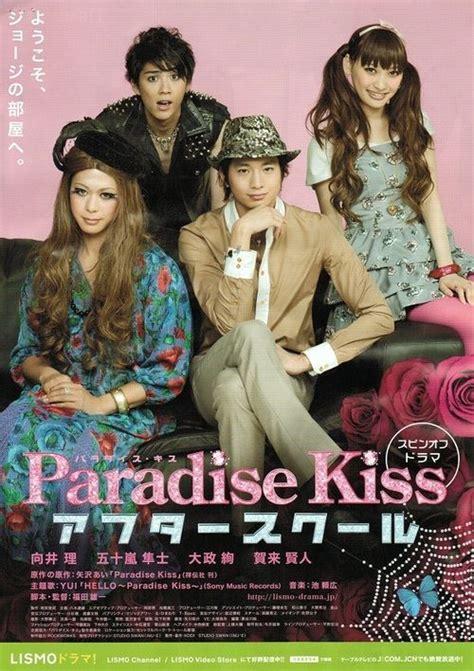 film jepang romantis paradise kiss paradise kiss tumblr paradise kiss pinterest