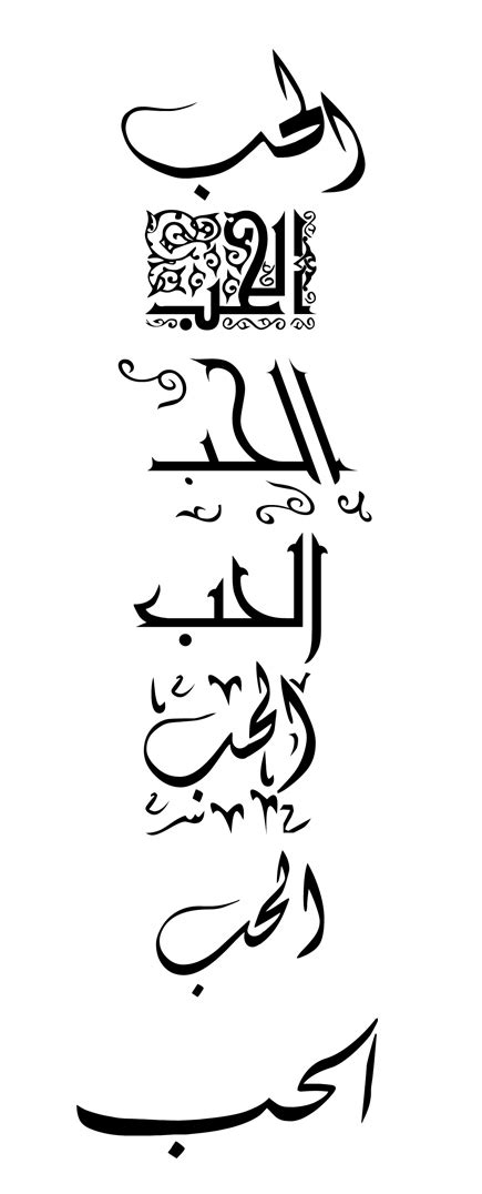 arabic tattoo designs and meanings arabic calligraphy tattoos and meanings