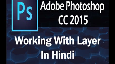 adobe photoshop tutorial in hindi hindi working with layer in photoshop tutorial in hindi