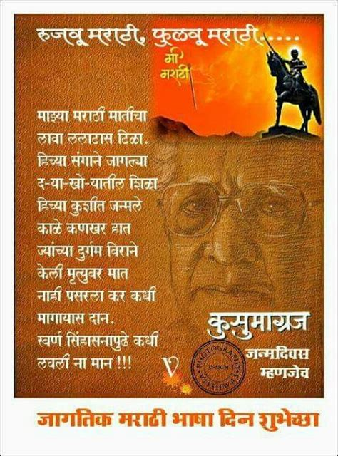 good morning marathi thought 465 best images about marathi quotes on pinterest love
