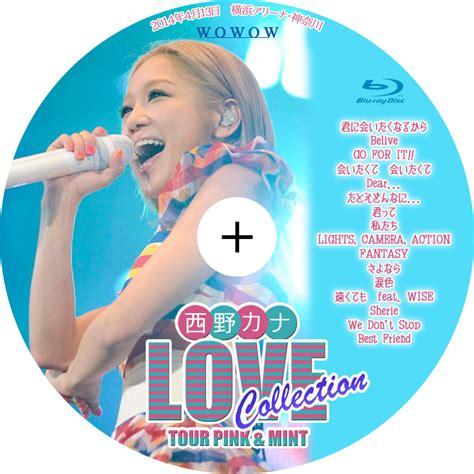 kana nishino with love tour tomiio15音楽ライブdvd blu rayラベル 西野カナ love collection tour