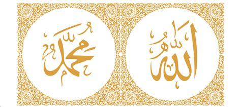 Arabic Wall Stickers allah amp muhammad gold b abaka design
