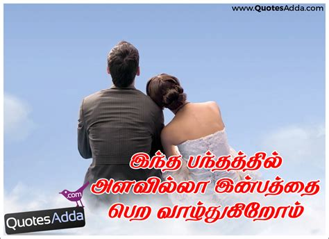 wedding anniversary wishes in tamil wedding day marriages day wishes in tamil 2962