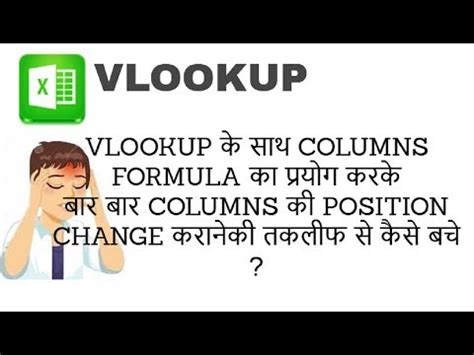 vlookup tutorial hindi vlookup with columns formula hindi youtube