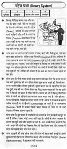 Dowry System In India Essay by Essay On Dowry Dowry System In Nepal Marriage Is Supposed As Money Dowry System In