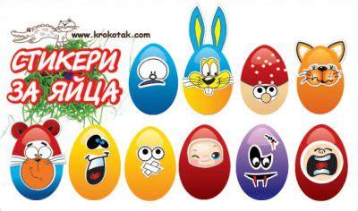 printable egg stickers krokotak coloured eggs