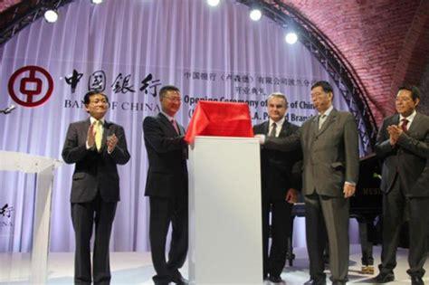 bank of china poland cermonia otwarcia bank of china luxembourg s a oddział w