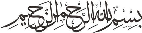 Kaligrafi Bismillah Assalamualaikum kaligrafi basmalah tulisan arab myideasbedroom