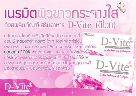Gluta Vire d vite l glutathione collagen thailand best selling