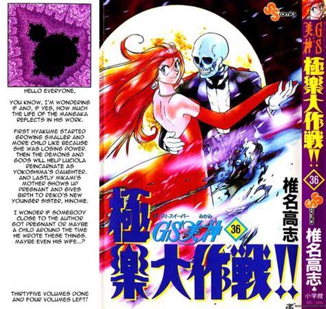 Ghost Sweeper Mikami No18 ghost sweeper mikami 353 read ghost sweeper mikami 353 page 1