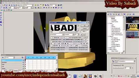 membuat video animasi text cara membuat logo animasi video dengan ulead cool 3d