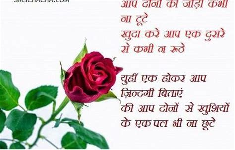 happy anniversary wishes hindi with images   happy