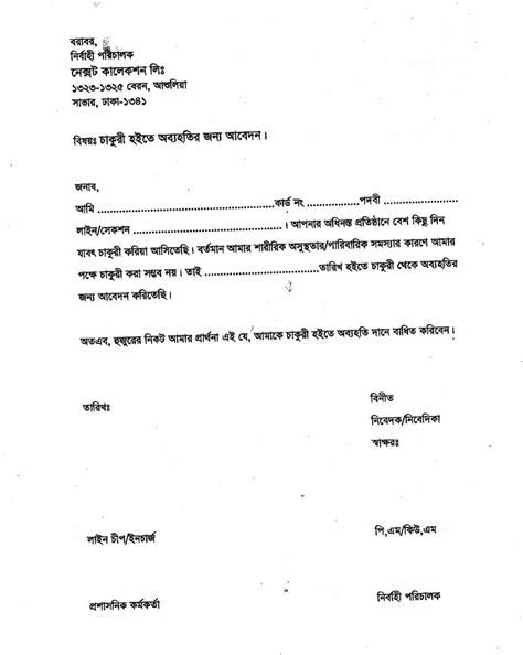 Reference Letter Format In Bangladesh letter format letters free sle letters