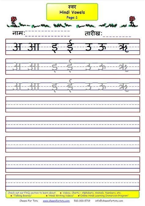 printable numbers in hindi all worksheets 187 preschool hindi worksheets printable