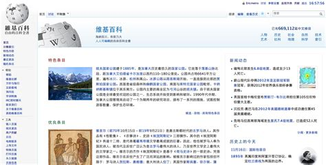 layout design wiki file chinese wikipedia main page design 2012 ericmetro