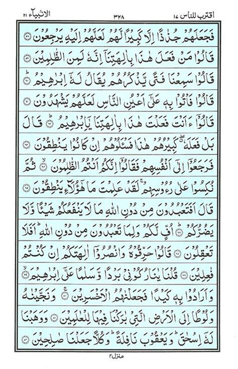 juz  aktrb read quran  equranacademy