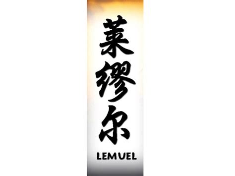 lemuel in chinese lemuel chinese name for tattoo