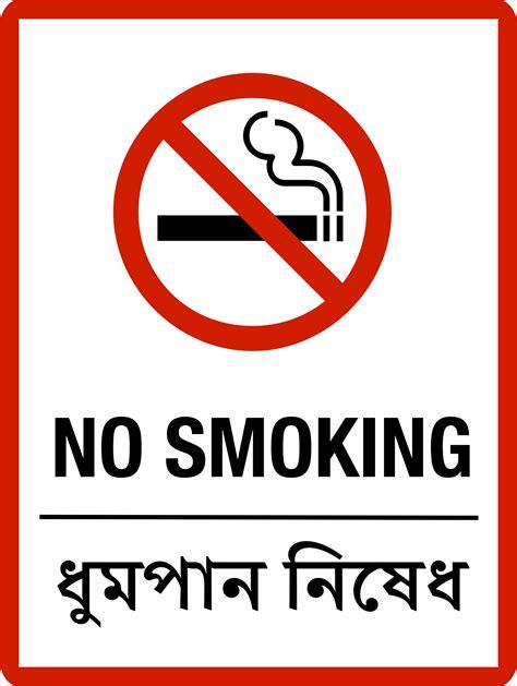 No Smoking Sign In Bangla | clipart no smoking english bangla
