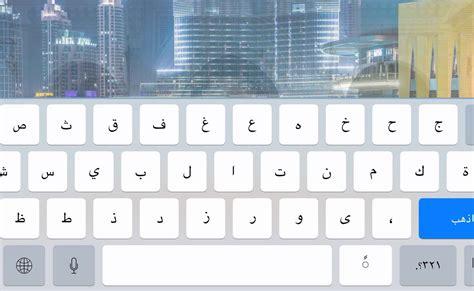 mobile arabic keyboard how to add the arabic keyboard on or iphone arabic