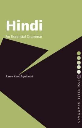 essential urdu dictionary by timsal masud waterstones download english to sindhi grammar books free download ggettrocks