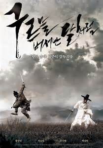 blades of blood 2010 blades of blood korean 2010 구르믈 버서난 달처럼