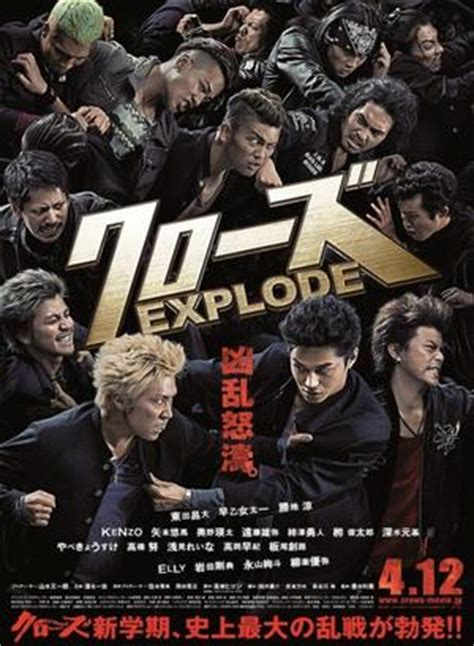 film action genji film japonais crows explode 129 minutes action combat