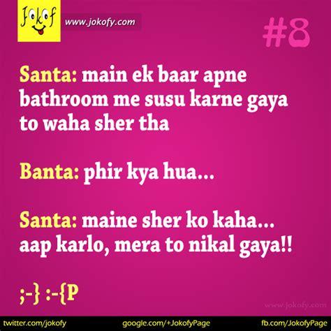 chutukel india santa bathroom mein susu karne gaya jokofy com