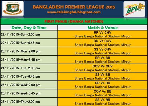 epl table bd bangladesh premier league bpl t20 2015 schedule teams