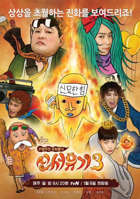 new journey to the west 4 song minho s outstanding new journey to the west 3 with kyuhyun song min ho and