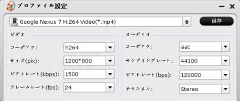 format converter nexus google nexus 7で映画 アメイジング スパイダーマン を再生 mts変換のブログ