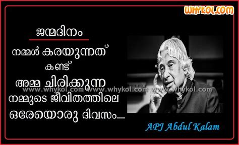 abdul kalam malayalam quote about dreams whykol abdul kalam malayalam birthday quote whykol