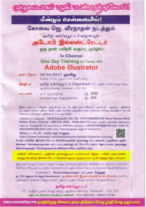 xml tutorial in tamil pdf க வ ர த த ய க ப ப ம ற ற க தஞ ச வ ர அட ப