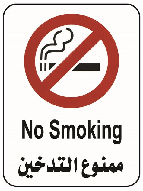 No Smoking Sign Arabic | no smoking sign tam group
