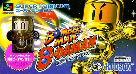 Bomberman Bdaman Puzzle Original Japan bomberman b daman bomberman wiki