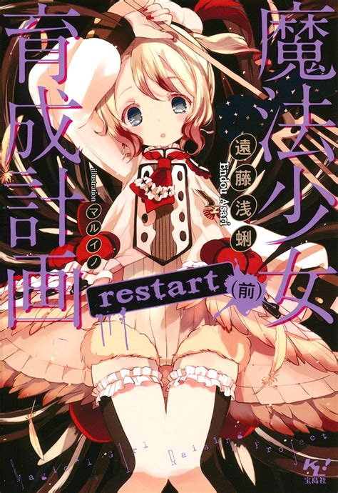 magical raising project vol 2 books magical raising project restart part 1 mahou