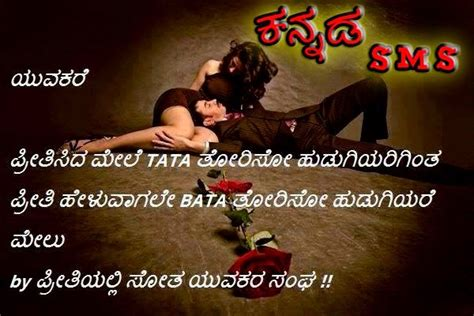 kavithegalu kannada photos kannada latest love kavanagalu search results new