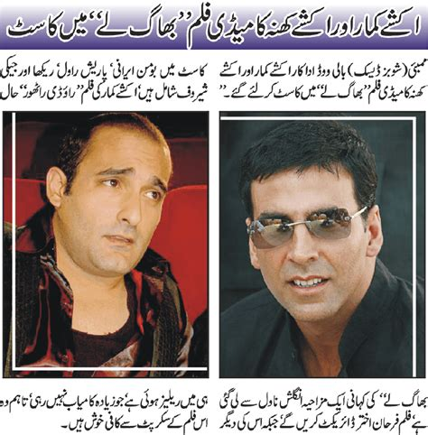comedy film urdu world showbiz news in urdu akshay kumar or akshay khanna
