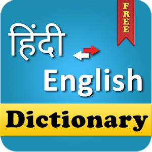 hindi english dictionary free download full version pc download hindi english dictionary for pc