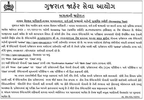Gpsc Dy Section Officer Dy Mamlatdar Exam Call
