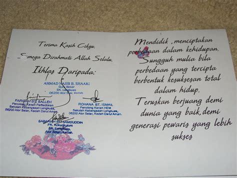 kad ucapan hari kemerdekaan galanga sekolah kebangsaan lengkuas kad ucapan hari guru