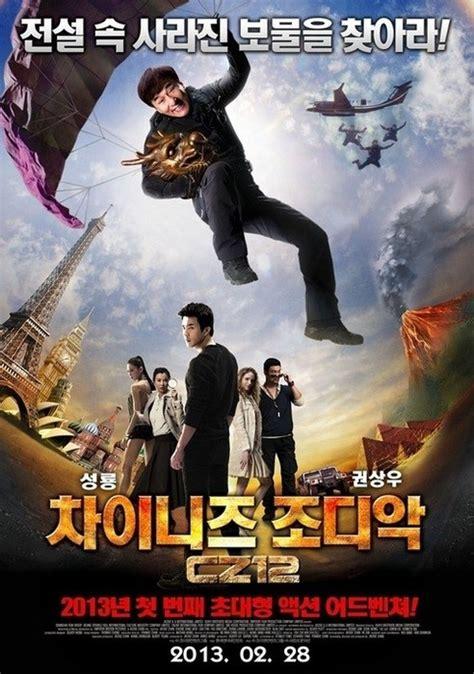 film chinese zodiac sub indo jackie chan akan kunjungi korea untuk promosi film